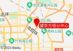 北京金色雨林望京方恒分中心