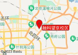 北京智库联盟融科望京校区