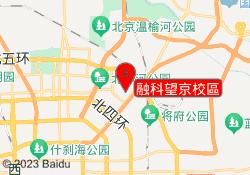 北京智庫聯盟融科望京校區