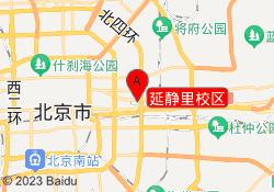 北京文新学堂延静里校区