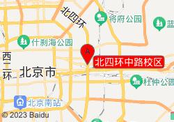 北京启航考研北四环中路校区