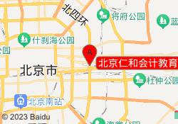 北京仁和会计教育-四惠校区