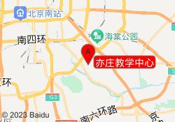 北京阳光喔教育亦庄教学中心