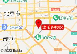 北京文新学堂欢乐谷校区