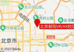 北京汇众教育北京朝阳VR/AR校区