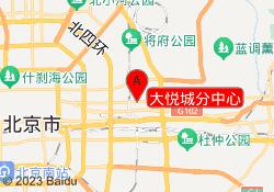 北京金色雨林大悦城分中心