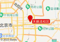 北京秦汉胡同国学天鹅湾校区