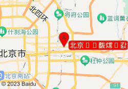 北京秦汉胡同国学教育北京·天鹅湾校区