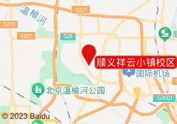 北京码高教育顺义祥云小镇校区