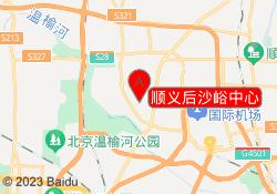 北京乐博乐博教育顺义后沙峪中心