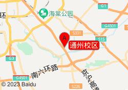 北京学慧教育通州校区
