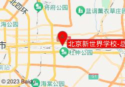 北京新世界北京新世界学校-总部