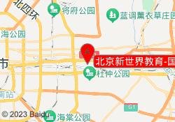 北京新世界北京新世界教育-国贸校区