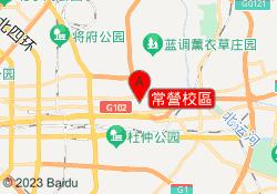 北京京譽教育常營校區