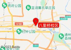 北京文新学堂八里桥校区