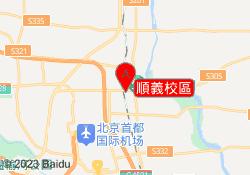 北京京譽教育順義校區