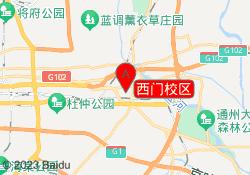 北京文新学堂西门校区