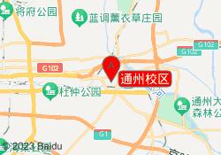 北京中建教育通州校区