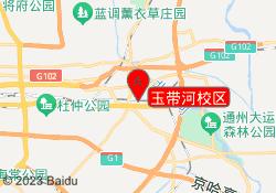 北京文新学堂玉带河校区