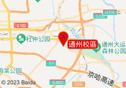 北京京譽教育通州校區