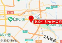 北京仁和会计教育-通州梨园校区