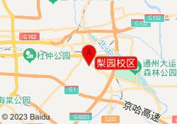 北京文新学堂梨园校区