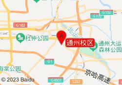 北京京誉教育通州校区