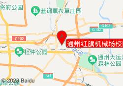 北京东方启明星通州红旗机械场校区
