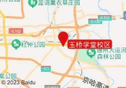 北京文新学堂玉桥学堂校区