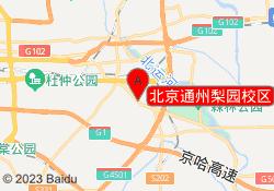 北京仁和会计学校北京通州梨园校区