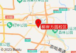 北京文新学堂柳岸方园校区