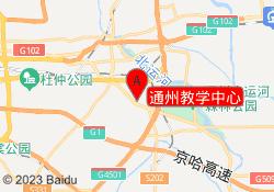 北京阳光喔教育通州教学中心