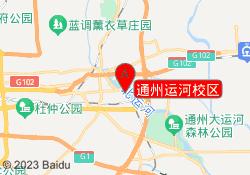 北京东方启明星通州运河校区