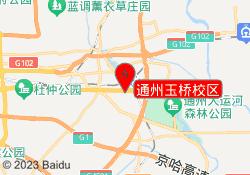 北京聚能中小学辅导学校通州玉桥校区