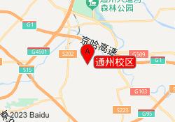 北京秦汉胡同国学通州校区