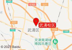 天津远发国际武清校区