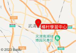 天津學大教育楊村學習中心