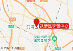 天津中公考研武清區學習中心