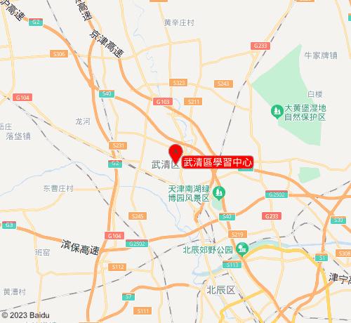 中公考研武清區學習中心