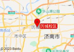 济南中建教育历城校区