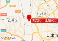 天津聚能教育西青区中北镇校区