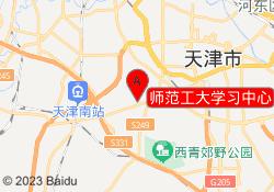 天津中公考研师范工大学习中心