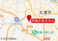 天津海文考研西青区教学中心