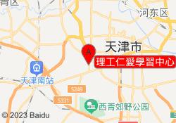 天津中公考研理工仁愛學習中心