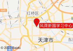 天津新东方优能教育风荷新园学习中心