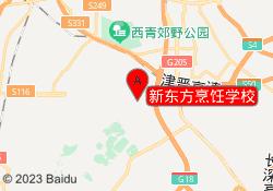 天津新东方烹饪新东方烹饪学校