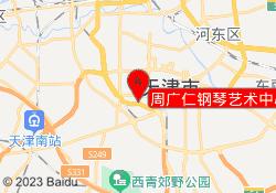 天津秦川艺校周广仁钢琴艺术中心