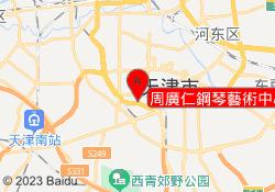 天津秦川藝校周廣仁鋼琴藝術中心