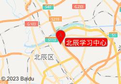 天津新东方优能教育北辰学习中心