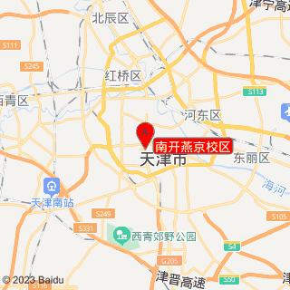 南开燕京校区